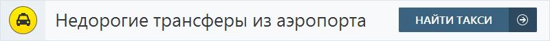 Авиабилеты Киев-Тель-Авив. Где дешевле покупать, основные особенности
